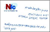 Kaduri's letter